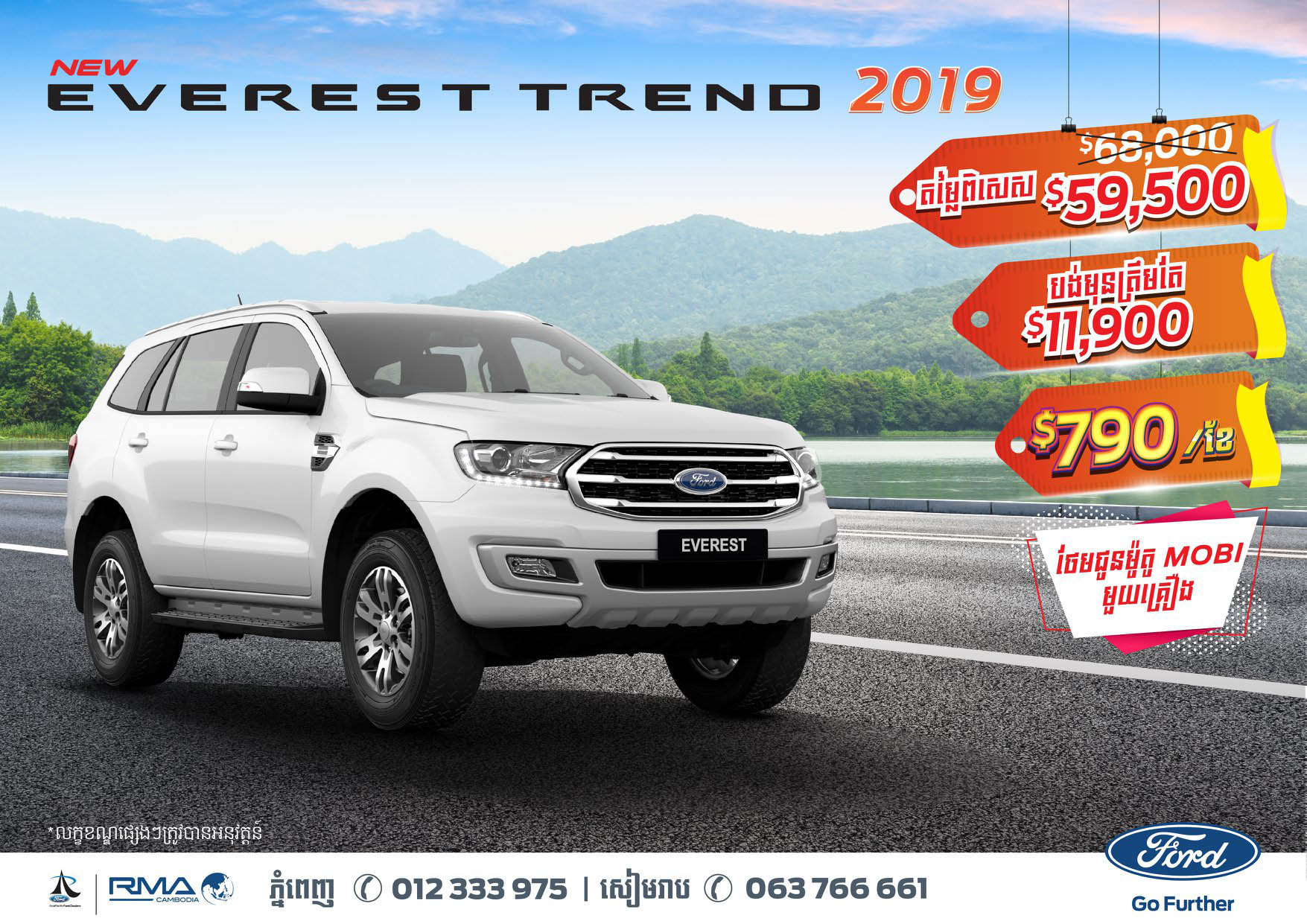 Offers & Promotions – Ford Cambodia